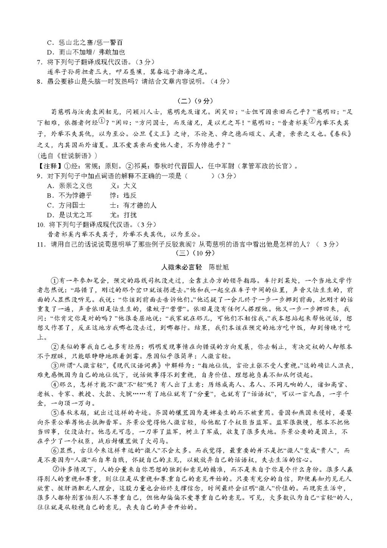 广东省中山市黄圃镇中学九年级下学期开学检测语文试题(含答案)(文件编号:21021516)