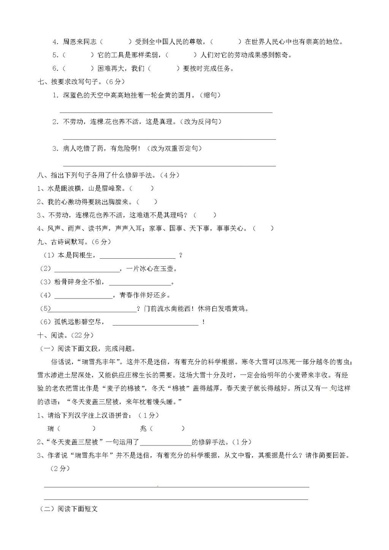 广东省东莞市七年级语文上学期开学考试试题(含答案)(文件编号:21021521)