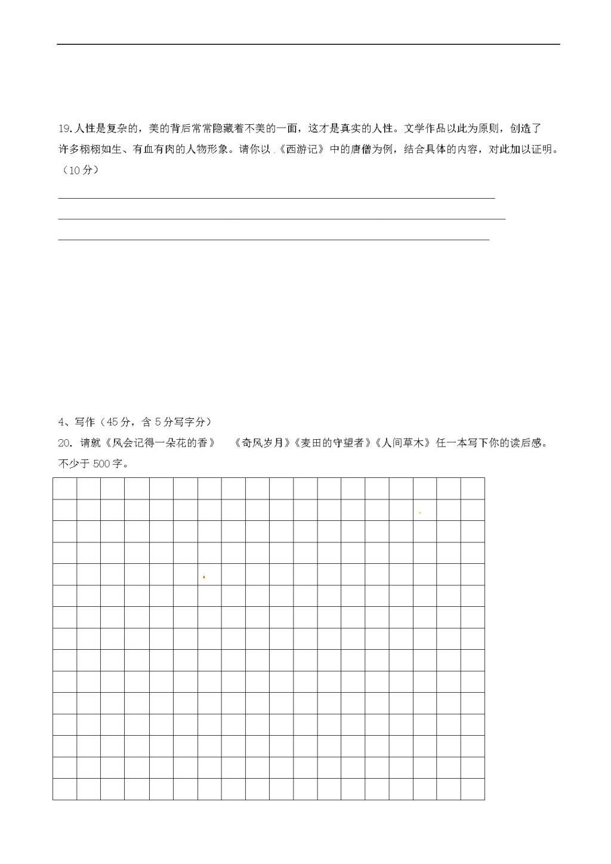 江苏省启东市七年级语文下学期开学考试试题(含答案)(文件编号:21021522)