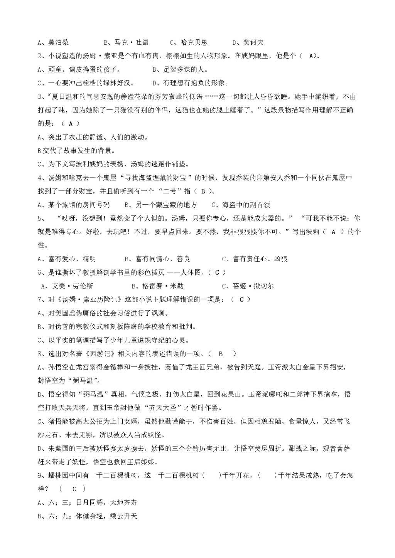 苏教版九年级语文下学期开学考试试卷(含答案)(文件编号:21021528)