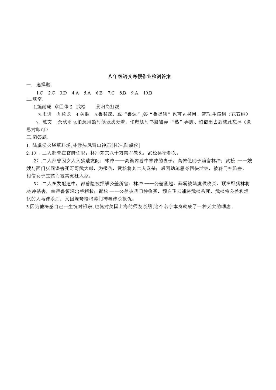 江苏省启东市八年级语文下学期开学考试试题(含答案)(文件编号:21021527)