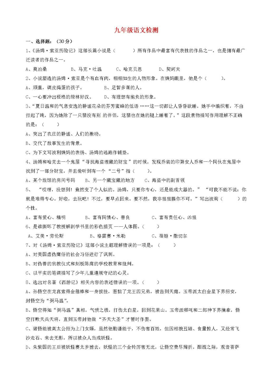 江苏省启东市九年级语文下学期开学考试试题(含答案)(文件编号:21021526)
