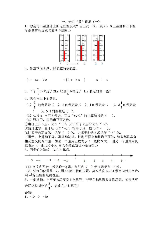 """2020年人教版六年级数学上学期期末复习题 走进""""数""""世界(一)(文件编号:21021533)"""