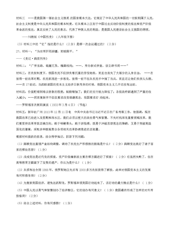 广东省东莞市九年级历史上学期开学考试试题(含答案)(文件编号:21021536)