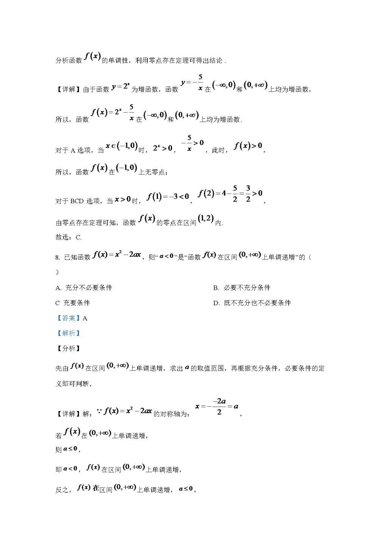北京市海淀区2020-2021学年高一数学上学期期末考试试卷(word版附解析)(文件编号:21021902)