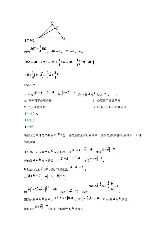 北京市房山区2020-2021学年高一数学上学期期末考试试卷(word版附解析)(文件编号:21021905)