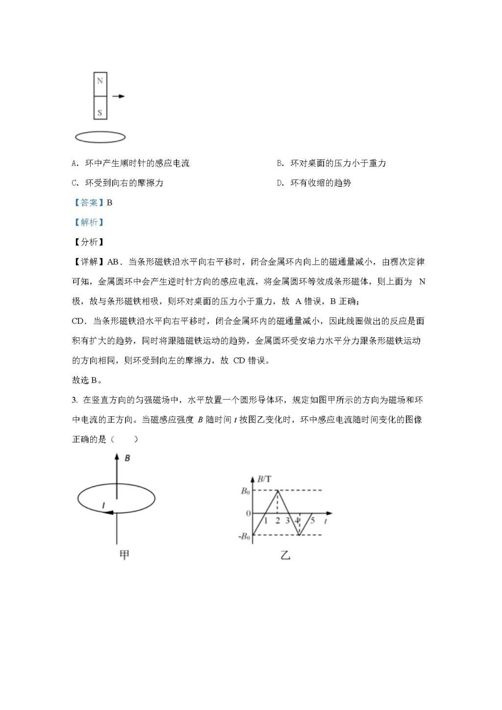 北京市2020-2021学年高二物理上学期期末考试试题(word版附解析)(文件编号:21021918)