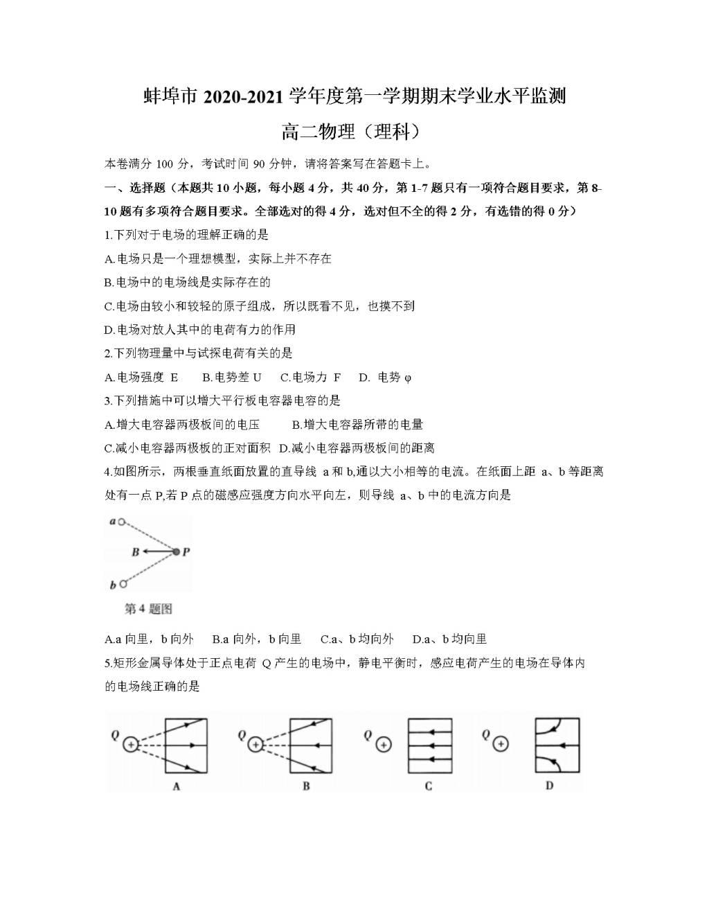 安徽省蚌埠市2020-2021学年高二物理上学期期末试题(word版附答案)(文件编号:21021919)