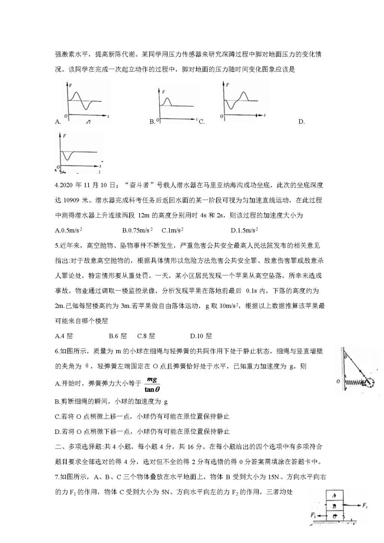 福建省厦门市2020-2021学年高一物理上学期期末考试试题(word版附答案)(文件编号:21021920)