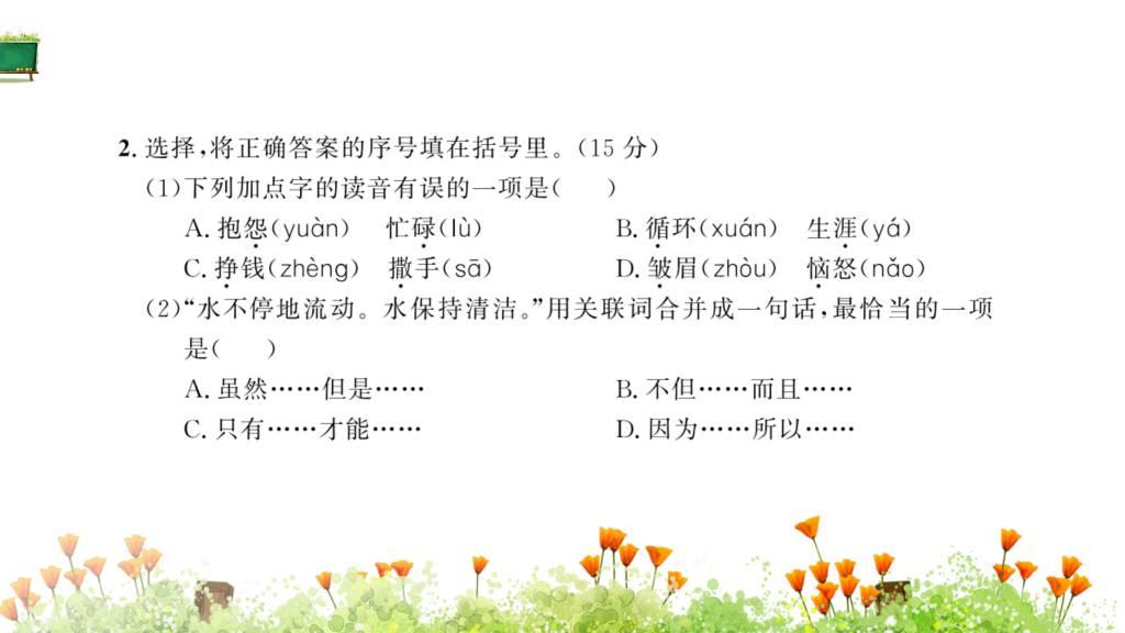 部编版三年级下册语文第二单元素养提升卷(文件编号:21022126)