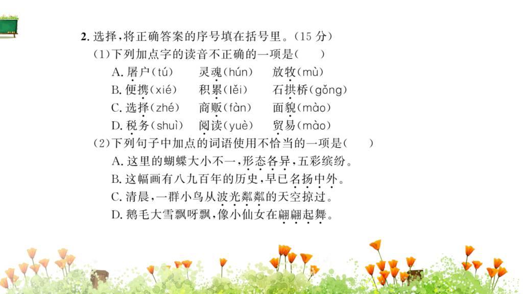 部编版三年级下册语文第三单元素养提升卷(文件编号:21022125)