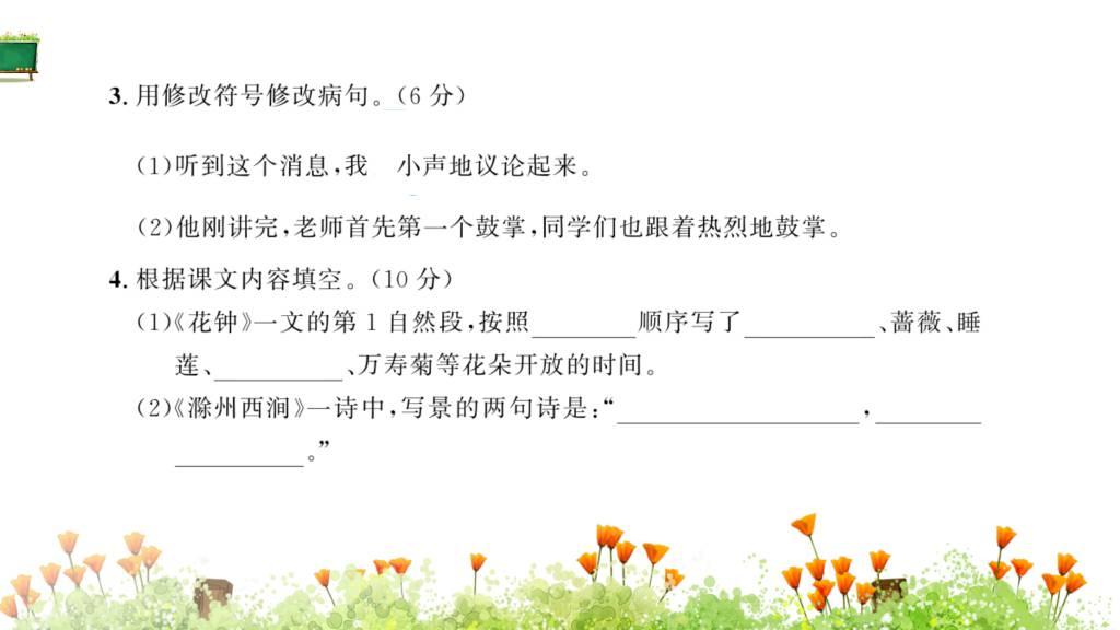 部编版三年级下册语文第四单元素养提升卷(文件编号:21022124)