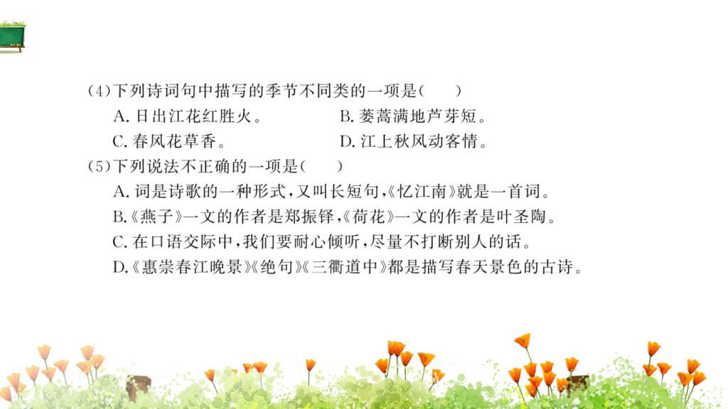 部编版三年级下册语文第一单元素养提升卷(文件编号:21022127)