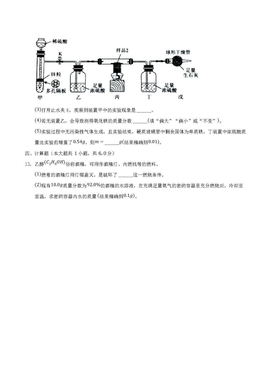 2020年湖北省武汉市中考化学真题及答案(文件编号:21030108)