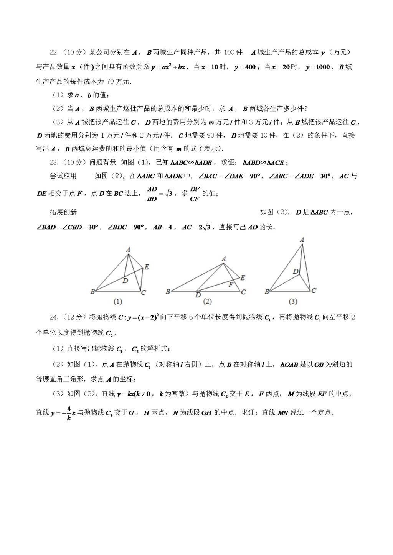 2020年湖北省武汉市中考数学真题及答案(文件编号:21030109)