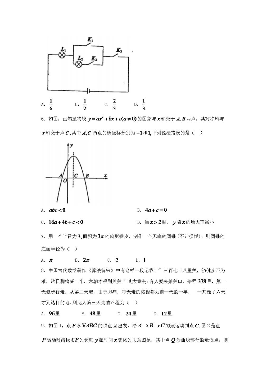 2020山东省东营市中考数学真题及答案(文件编号:21030112)