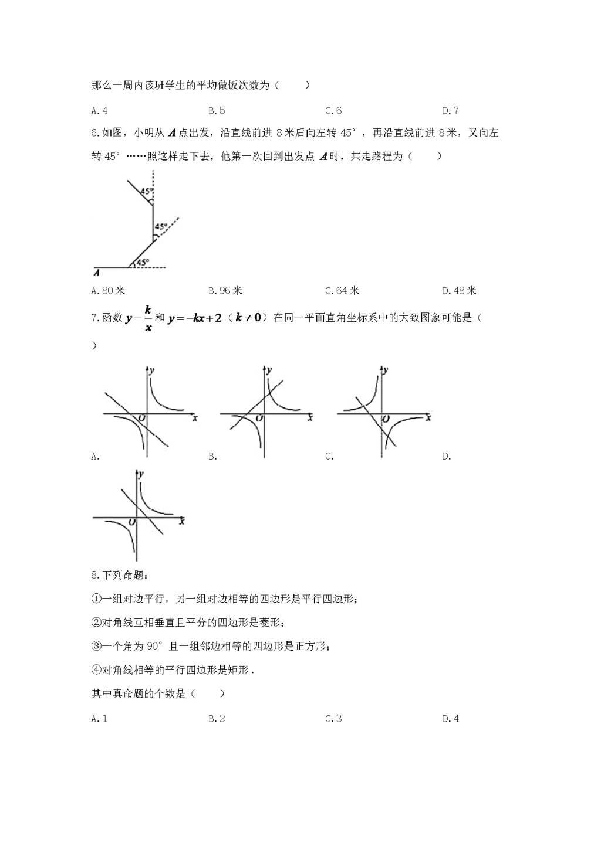2020山东省德州市中考数学真题及答案(文件编号:21030122)