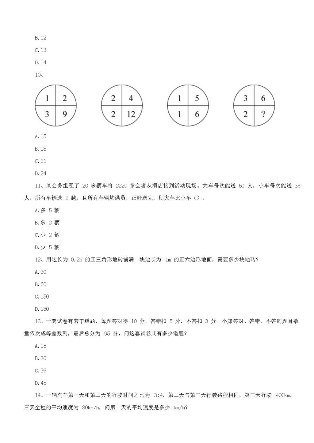 2020年浙江公务员行测考试真题及答案-B类(文件编号:21031509)