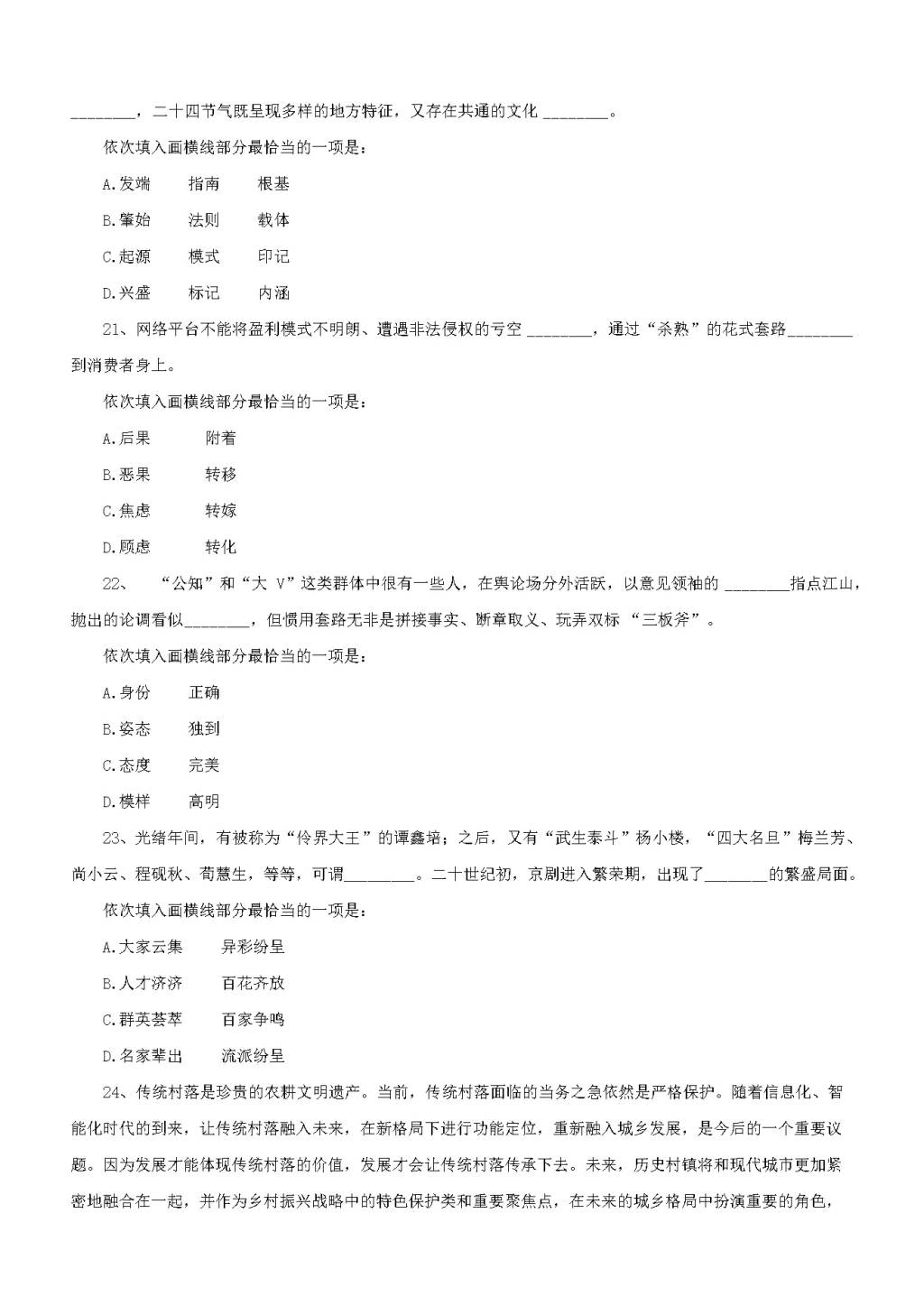 2020年山东公务员行测考试真题及答案(文件编号:21032011)