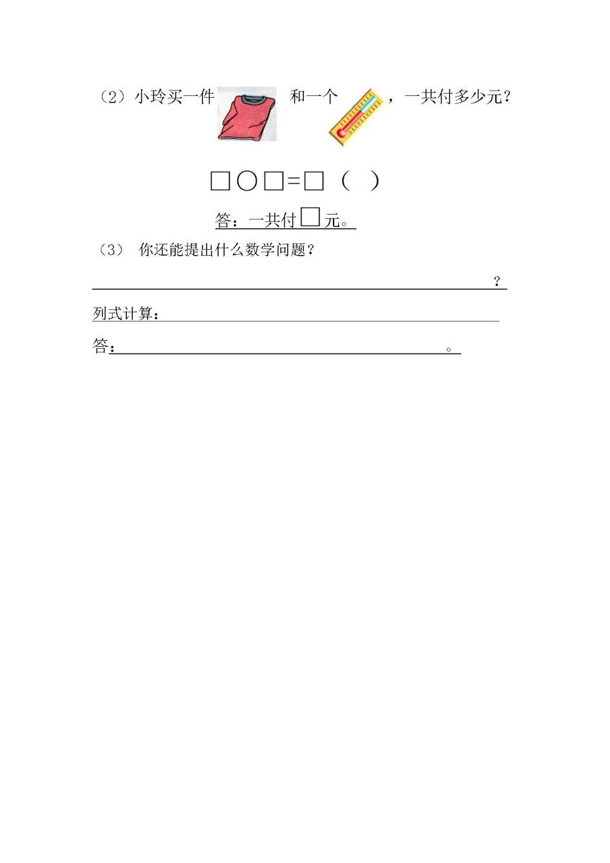 人教版数学一年级下册期中检测试卷(1)(文件编号:21031601)