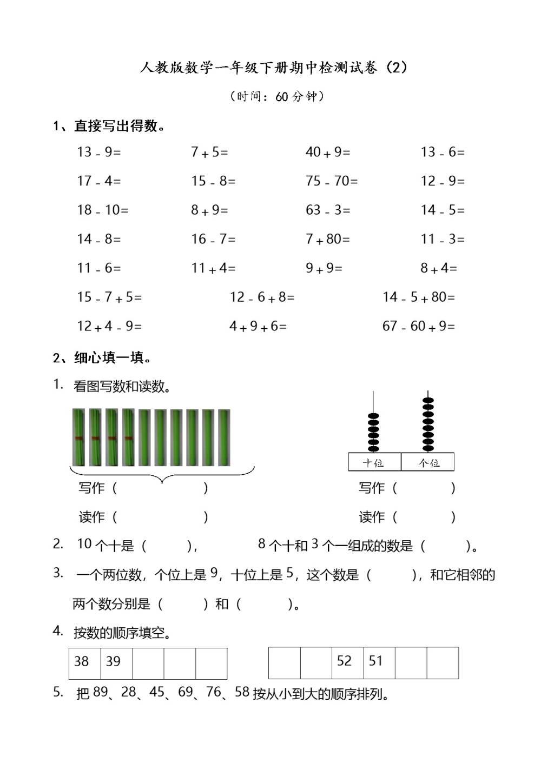 人教版数学一年级下册期中检测试卷(2)(文件编号:21031602)