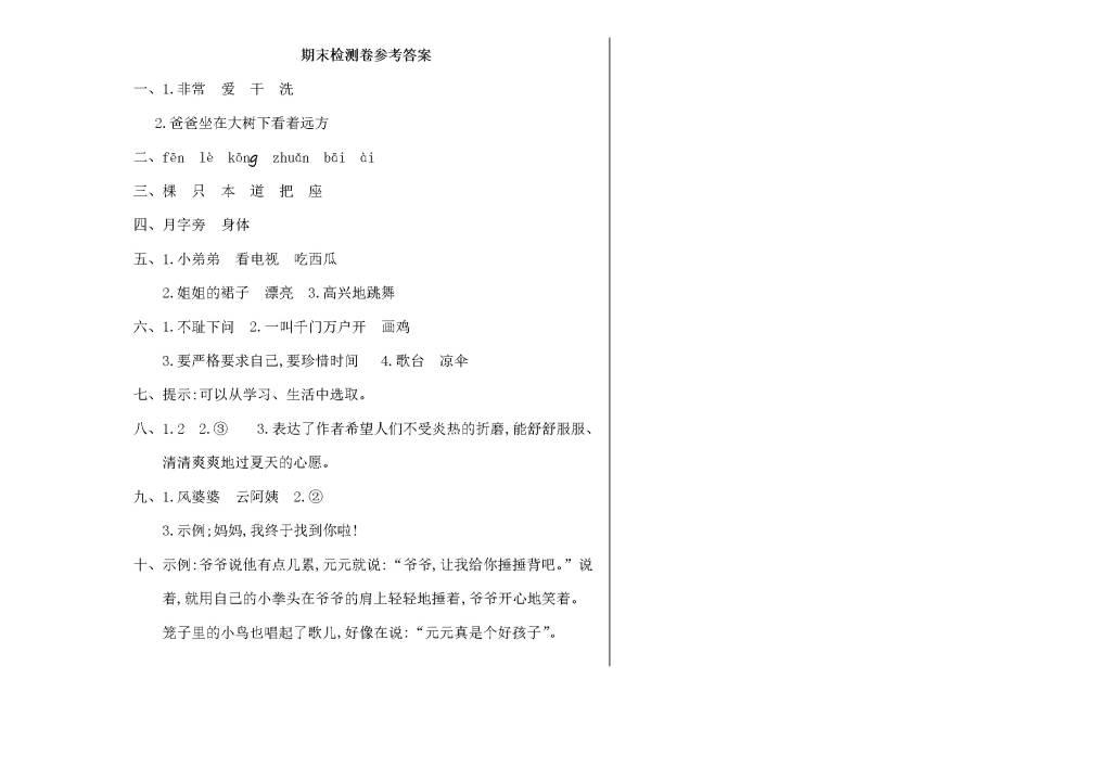 部编版语文一年级下册期末检测卷A卷(文件编号:21031603)