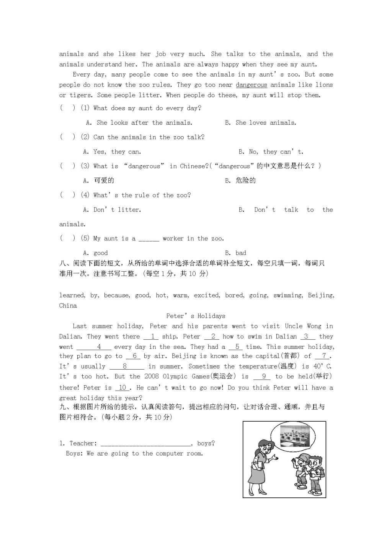 广东东莞小升初英语考试真题及答案(文件编号:21031611)