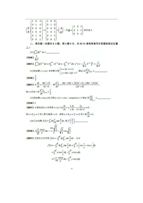 2021年考研数学二真题及答案(文件编号:21031617)