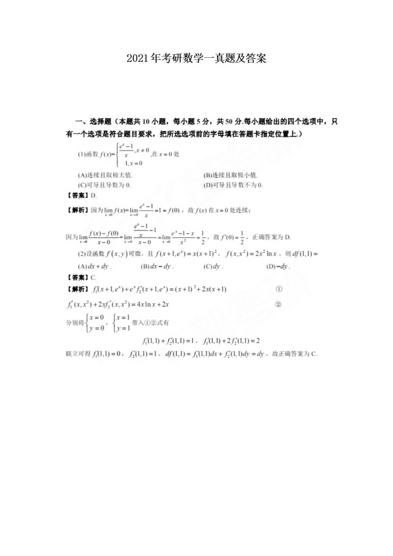 2021年考研数学一真题及答案(文件编号:21031616)