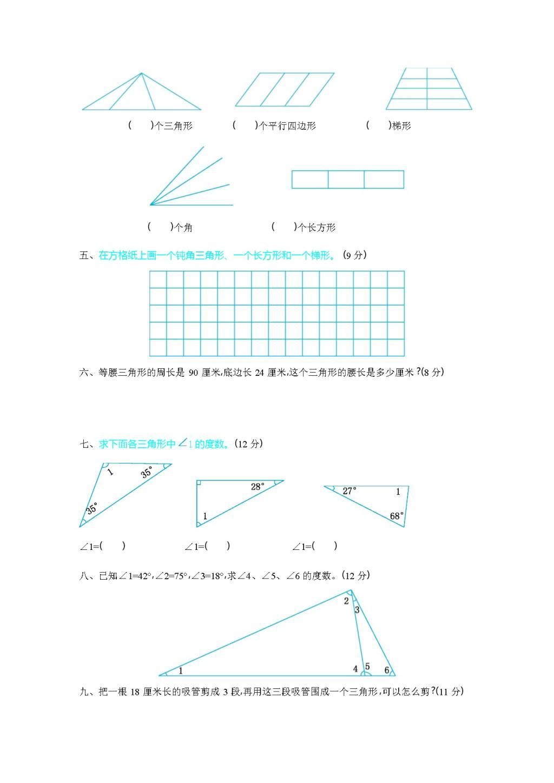 2021年北师大版四年级数学下册第二单元测试卷及答案2(文件编号:21031803)