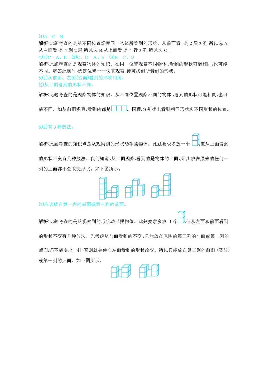 2021年人教版四年级数学下册第二单元测试卷及答案2(文件编号:21031801)
