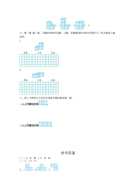 2021年人教版四年级数学下册第二单元测试卷及答案1(文件编号:21031802)