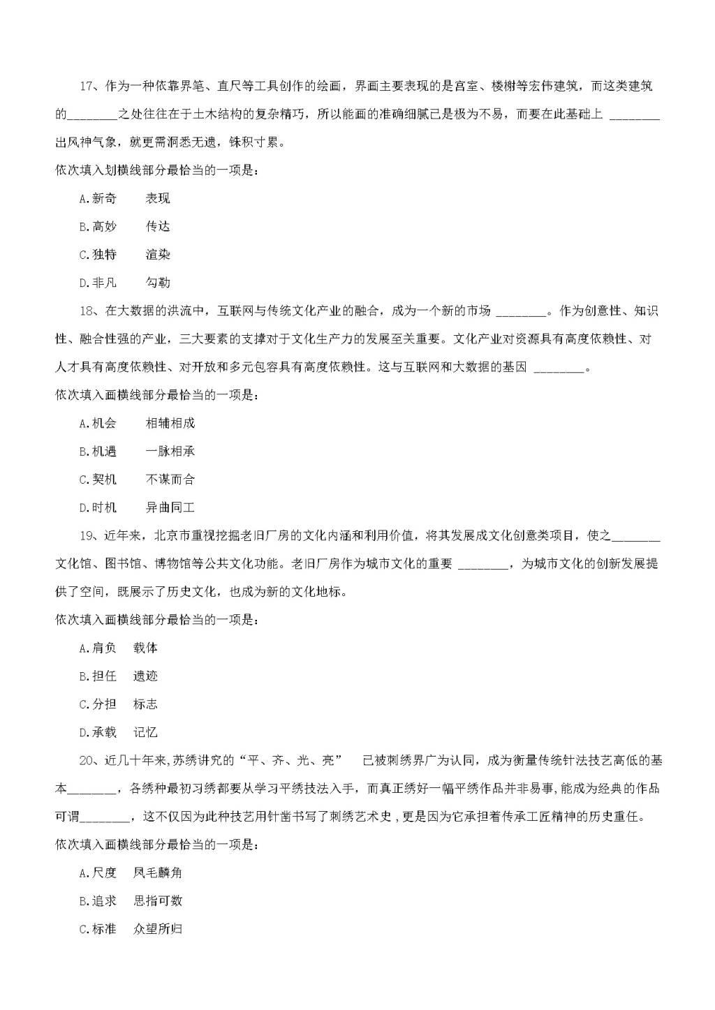 2020上半年四川公务员行测考试真题及答案(文件编号:21032102)