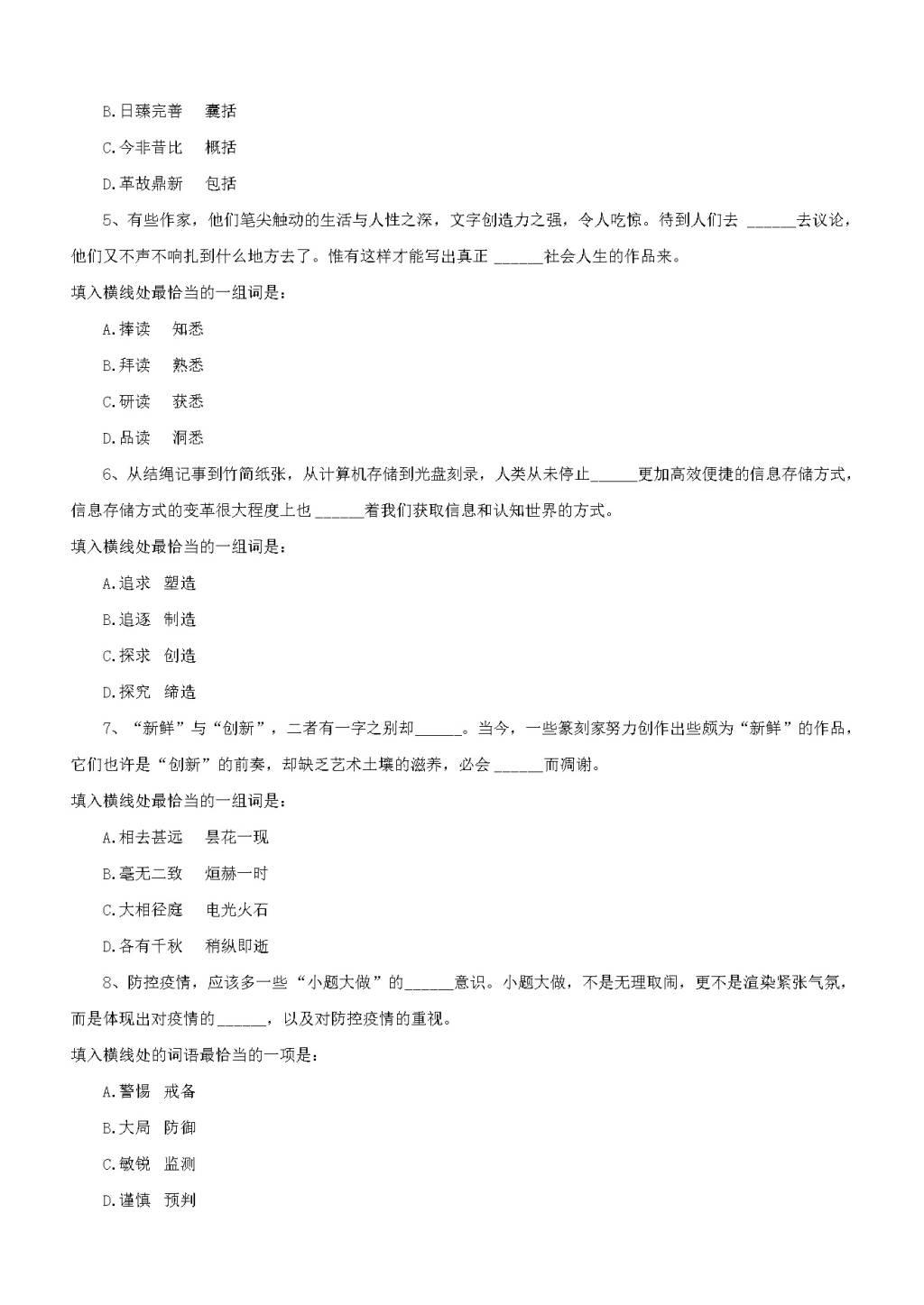 2020年河南公务员行测考试真题及答案(文件编号:21032109)