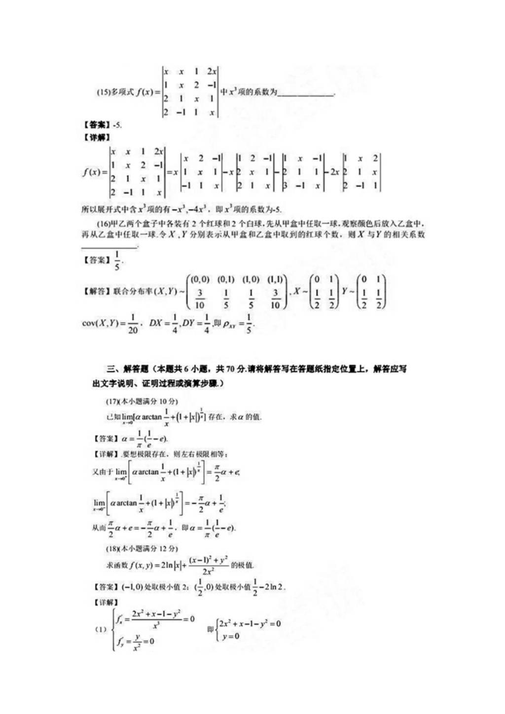 2021年考研数学三真题及答案(文件编号:21032108)