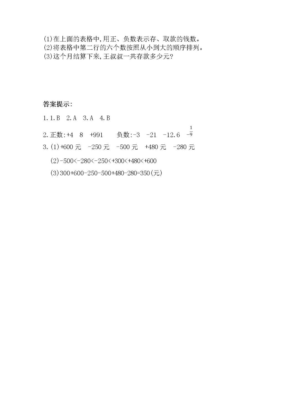 2021年人教版小学六年级下册数学一课一练(附答案)(文件编号:21032602)