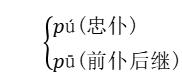 2021年部编版六年级语文下册期中知识点复习归纳(文件编号:21032603)