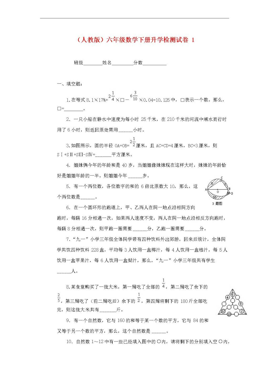 (人教版)六年级数学下册升学检测试卷(文件编号:21032707)