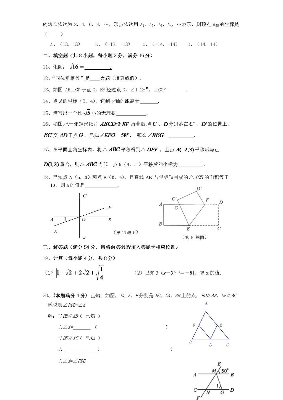 七年级(下)期中数学试卷(文件编号:21040403)