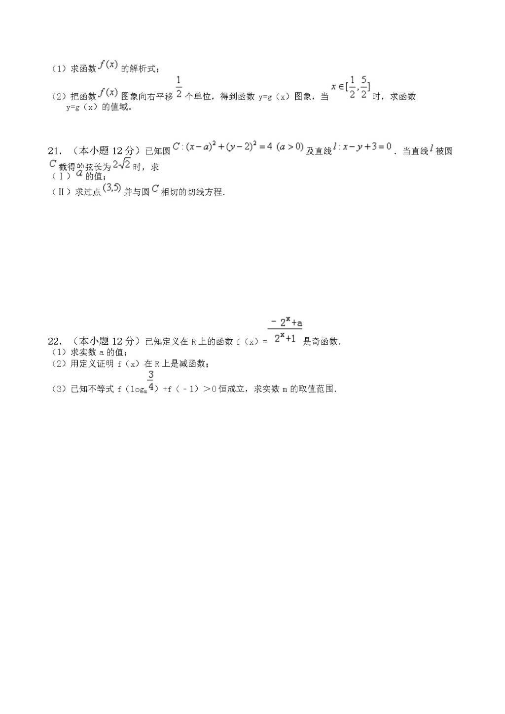 高一下学期数学第一次月考试题(含答案)(文件编号:21040402)