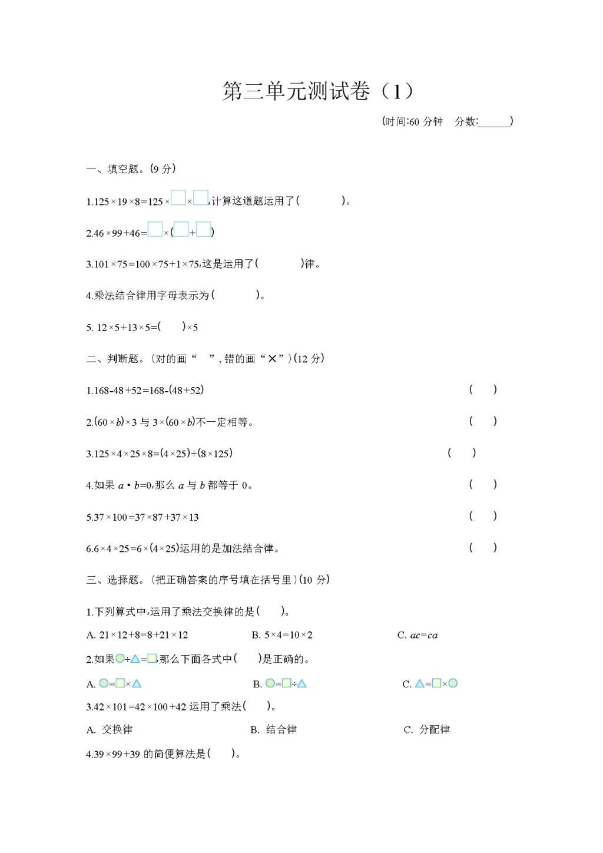 四年级数学下册第三、四单元测试题及答案(文件编号:21040407)