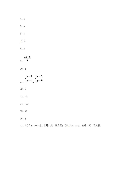 2021人教版七下数学同步练习(附解析)(文件编号:21040502)