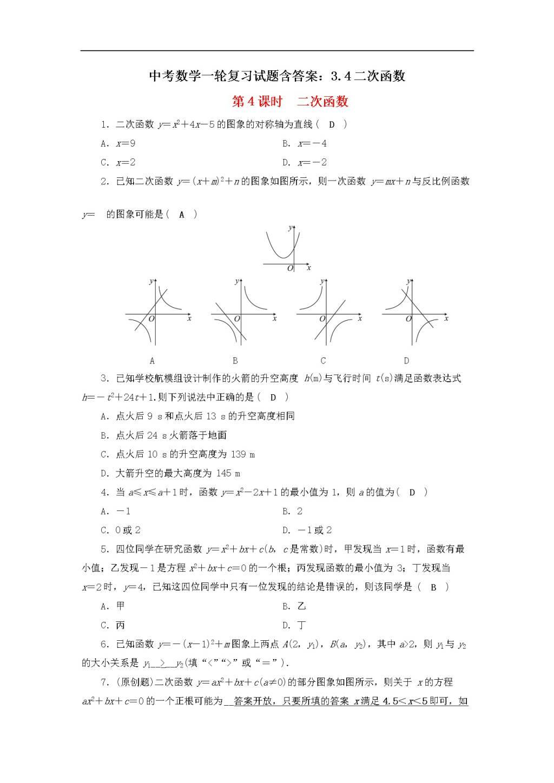 中考数学一轮复习试题含答案(文件编号:21040507)
