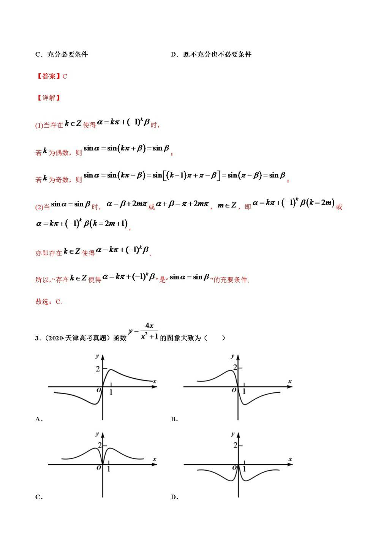 2021年高考数学精选真题模拟卷含答案(文件编号:21040509)