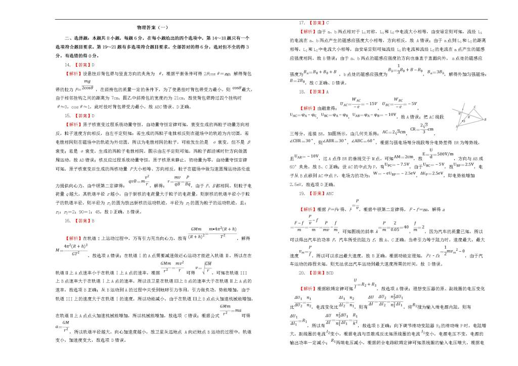 2021高考物理备考模拟试题带答案解析(文件编号:21040510)