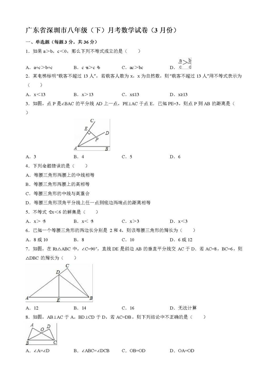 2021初二数学下学期第一次月考试题(文件编号:21040514)