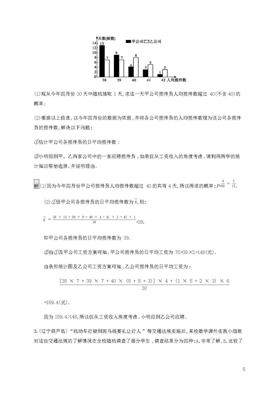 课标通用中考数学复习热点专项练习含答案(文件编号:21040702)