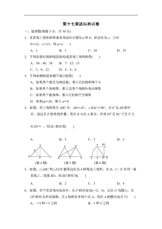 人教版八下数学达标测试卷含答案(文件编号:21040707)