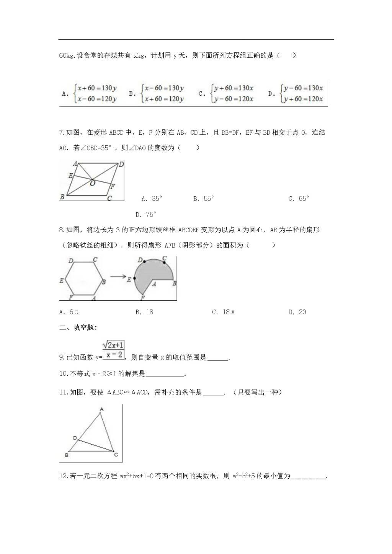 中考数学总复习考前2周冲刺练习卷带答案(文件编号:21040805)