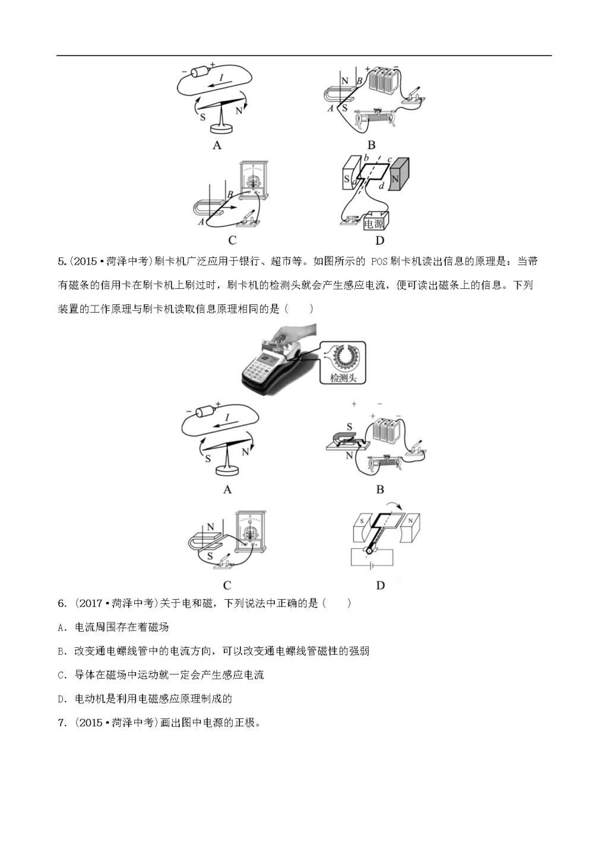 中考物理一轮复习真题演练试卷含答案(文件编号:21040807)